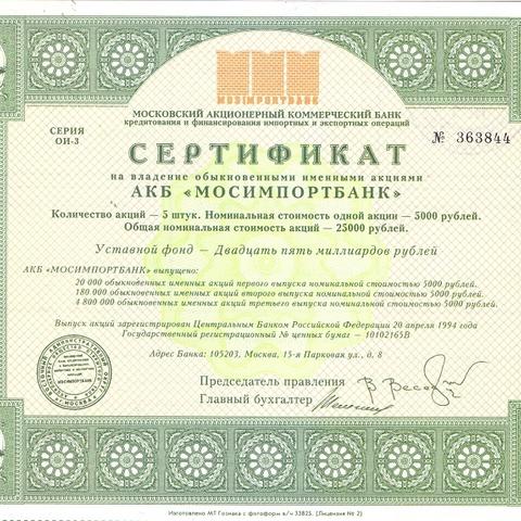 Сертификат ценной бумаги как выглядит 134