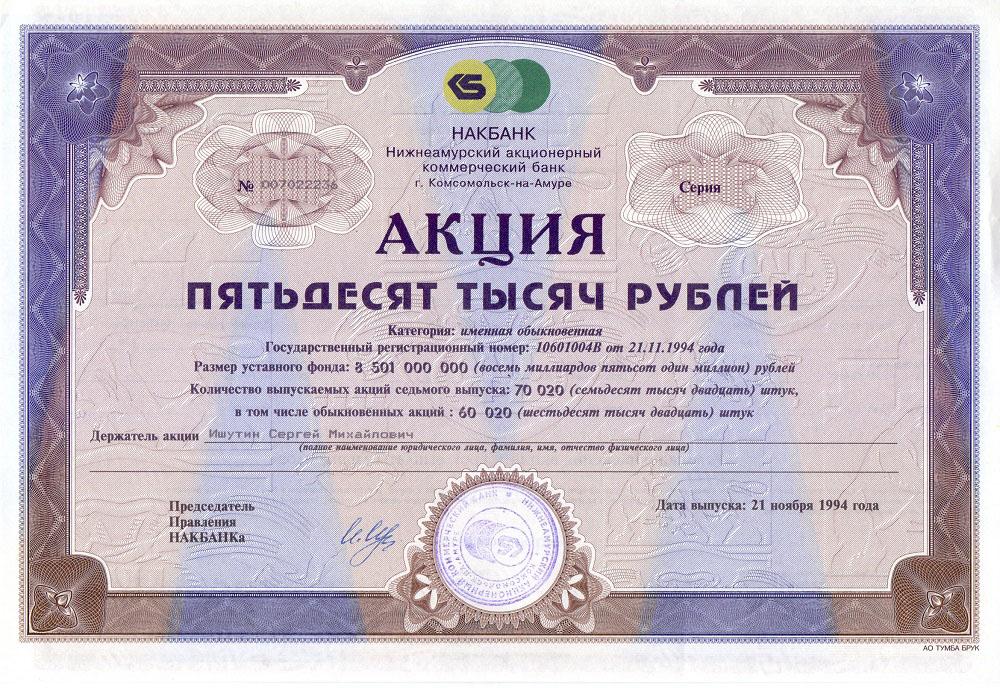 АКБ Накбанк Нижнеамурский коммерческий банк Магазин бумажных  АКБ Накбанк Нижнеамурский коммерческий банк
