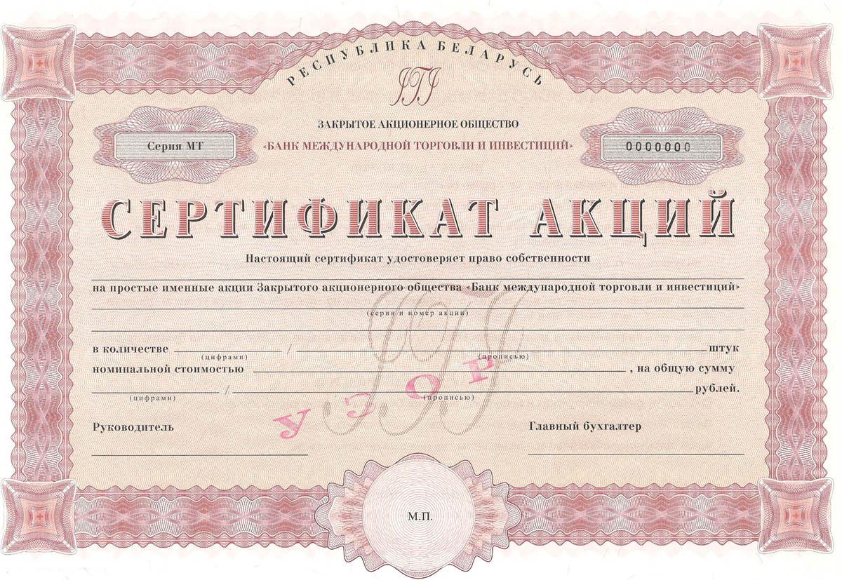 Сертификат Опциона Акции