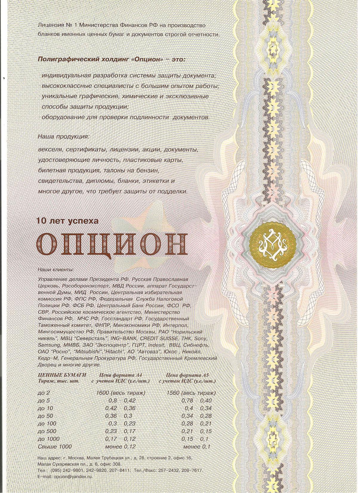 Зао Опцион Типография Официальный Сайт