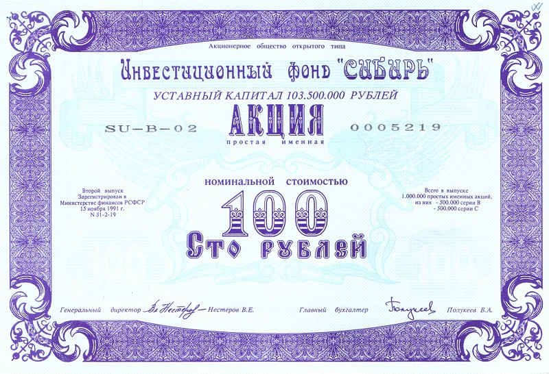 Акции инвестиционный фонд сибирь как заработать на наружной рекламе киевстар