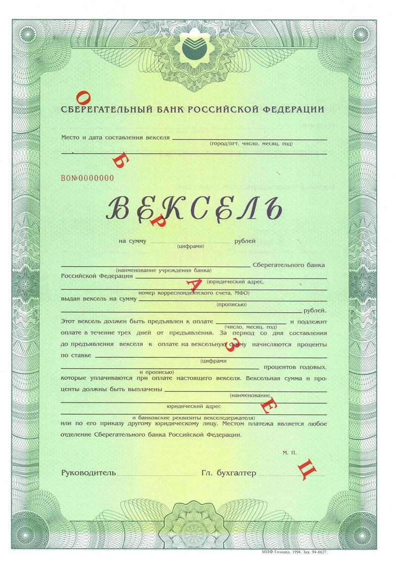 Передаточная надпись ценных бумаг